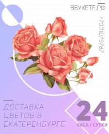 Баннер доставки цветов