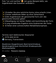Пост под бровки на немецком