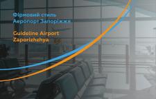 Фирменный стиль для аэропорта