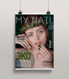 Обложка - победитель конкурса от MyNail