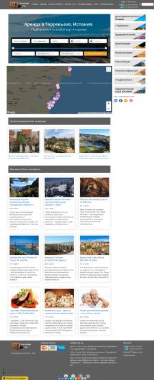 Ведение блога об Испании