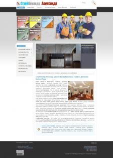Сайт для компании ремонтно-строительных услуг