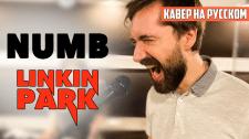 Превью для кавера на песню Linkin Park