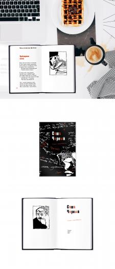 Дизайн, иллюстрации для сборника стихов С. Черного