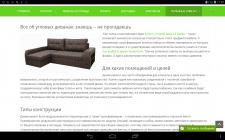 Статья об угловых диванах