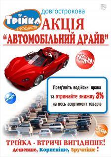 Продуктовый мазин_Плакат2