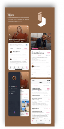 Дизайн моб. приложения для модельного агентсва