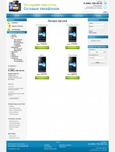 Самописный интернет-магазин