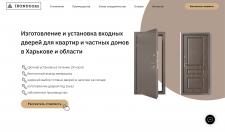 """Создание сайта для компании """"IronDoors"""""""