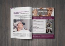 Реклама школы косметологии в журнале