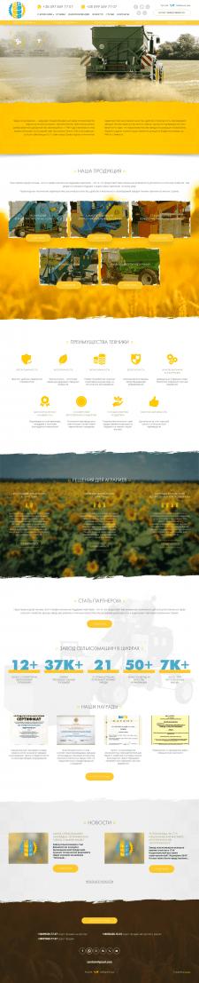 Сайт завода сельхоз машин