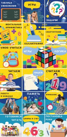 """Инсталендинг для детского клуба """"Папина школа"""""""