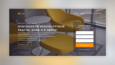 Лендинг страница дня магазина мебели ''FiskoFurne'