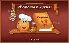 Хорошая кухня
