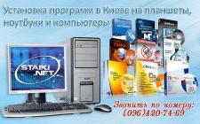Установка Windows в Киеве