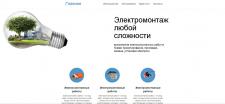 html одностраничник (Landing page) с админкой