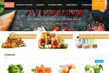 Интернет магазин Лукошко