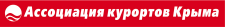 Логотип Ассоциации Курортов Крыма