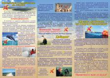 буклет сторона 2