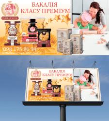 Билборд для макаронных изделий и фасованной муки