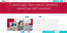 Переклад статті про нативні маркетингові кампанії