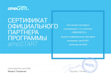 Интеграция amoCRM