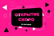 """Баннер """"Открытые магазина"""""""