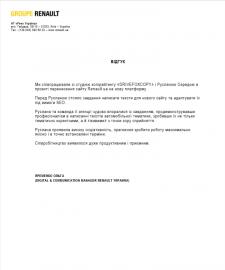 Рекомендательное письмо от Renault Украина