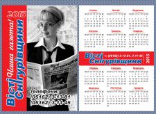 календарик для районой газеты