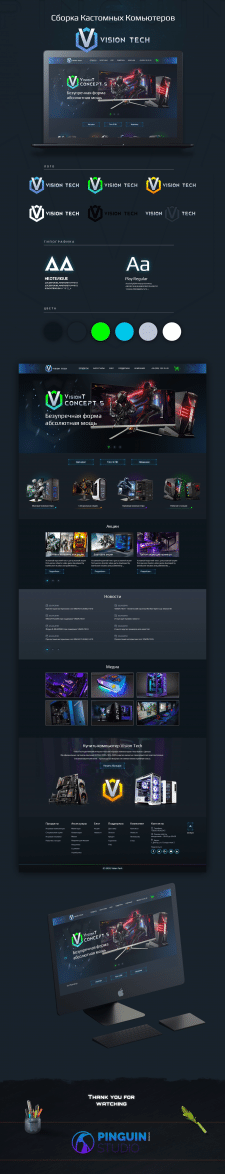 Vision Tech - Интернет-магазин компьютеров уникаль