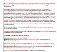 """Корректура текста """"Земельные участки"""""""