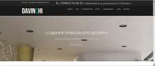 Создание корпоративного сайта Davinchi