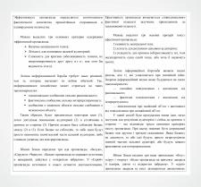 Переклад рос/укр (тематика: масова комунікація)