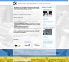 Український Центр Реструктуризації Підприємств та