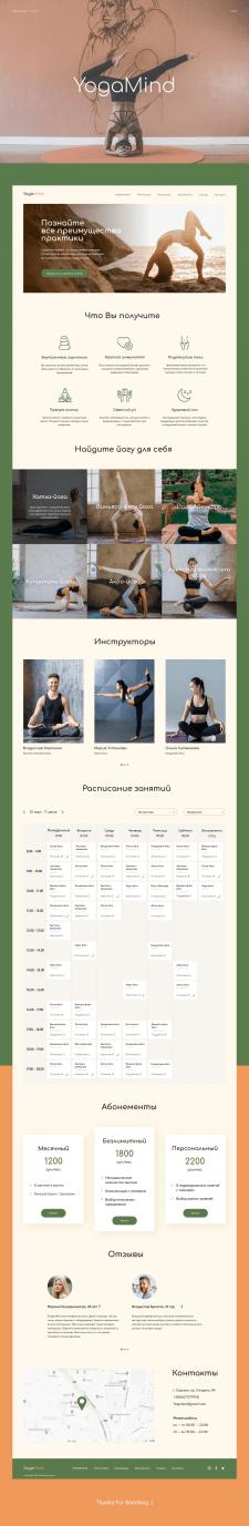 Лендинг студии йоги
