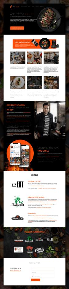 Landing page на Tilda для маркетингового агентства
