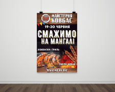 Акционный постер МК