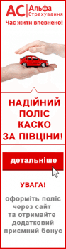 Баннер Alfaic.ua
