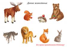 Животные 2