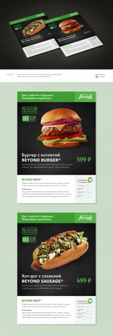 Дизайн листовки вкладыша в меню кафе Авокадо
