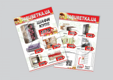 Праздн. листовка интернет-маг. мебели Табуретка
