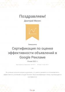 Сертификация по оценке эффективности объявлений