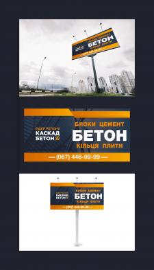 Каскад Бетон