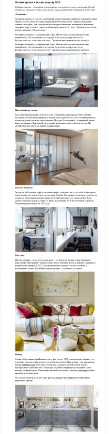 Статья о трендах в отделке квартир 2021