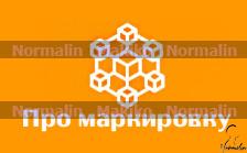 Сайт с форумом о маркировке продукции в РФ