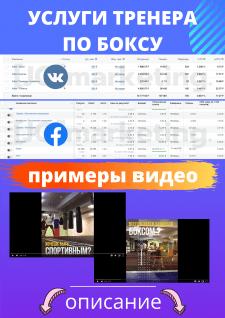 КЕЙС-4. ТАРГЕТИНГ