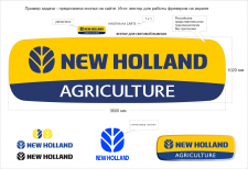 Лого NEW HOLLAND