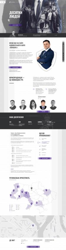Дизайн сайта юриста
