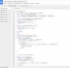 Работа с Google Scripts