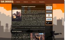 Сайт на игровую тематику (Team Fortress 2)